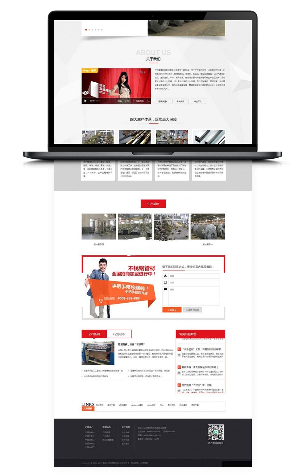 DEDECMS织梦不锈钢材企业网站营销型模板WAP手机端自适应-蓝汇源码
