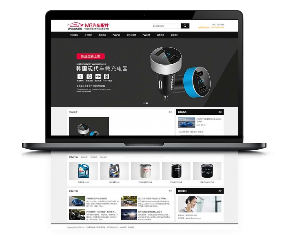 织梦汽车配件、用品产品展示企业整站模版带手机自适应-蓝汇源码