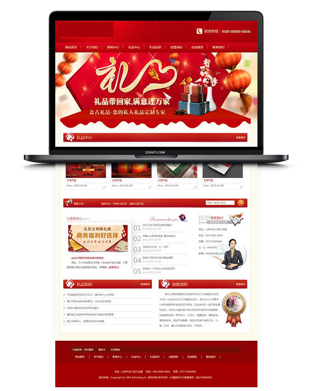 DEDECMS织梦大红色礼品包装礼盒企业官网整站源码自适应手机-找主题源码
