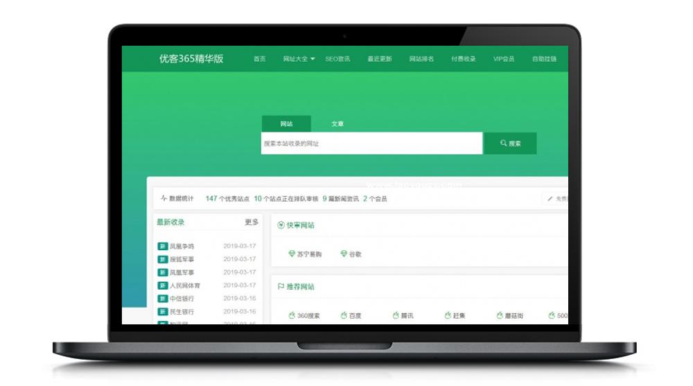 优客365网址导航1.1.6商业精华版带三款模板与四款插件-找主题源码