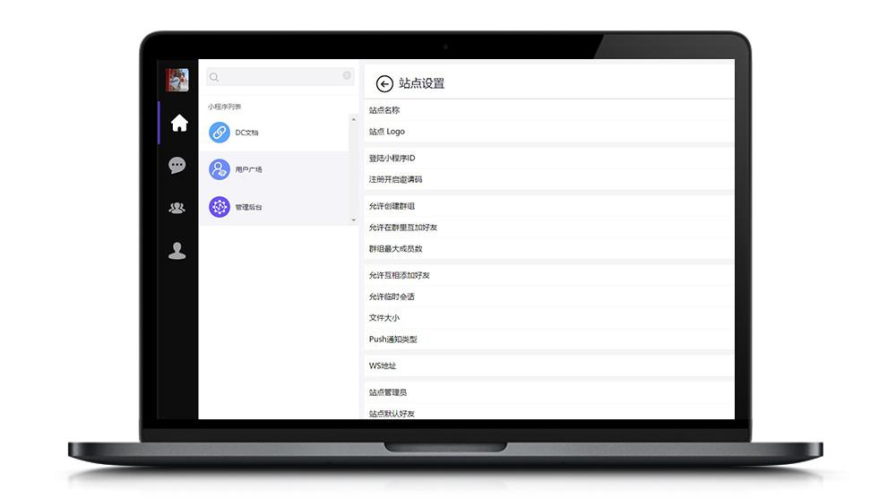 某知名网站专用独立聊天系统DuckChat网站源码-找主题源码