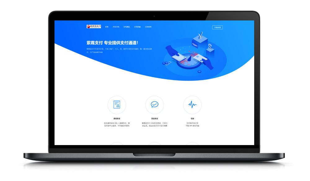 全新UI紫霞易支付彩虹系统网源码-找主题源码