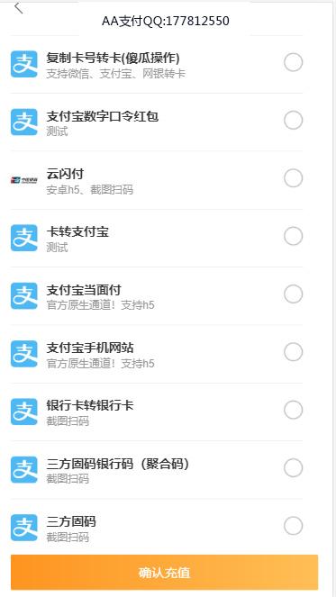 亲测比较火的聚合支付系统源码 免签约系统  / 跑分系统 / 拼DD系统 / app源码-蓝汇源码