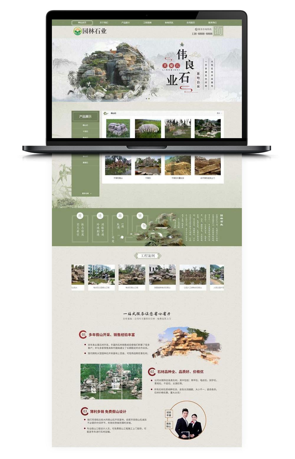DEDECMS织梦古典中国风园林石业公司网站模板自适应手机端-找主题源码