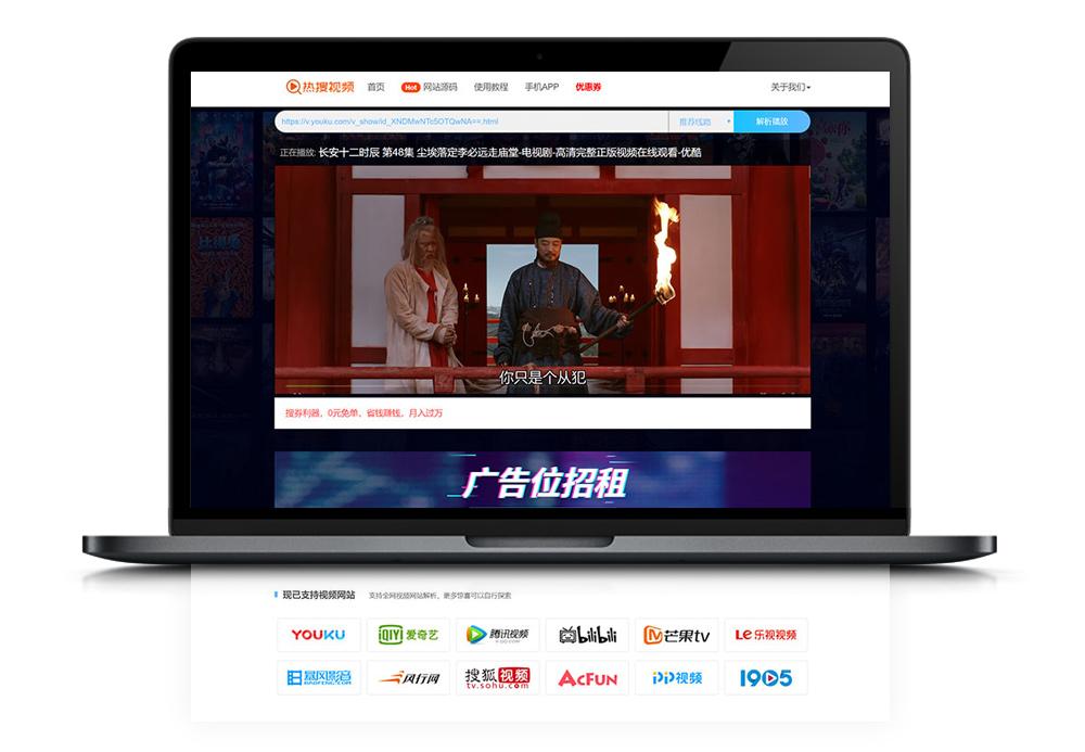 VIP视频解析 / PHP极简风格VIP视频解析网站源码-找主题源码