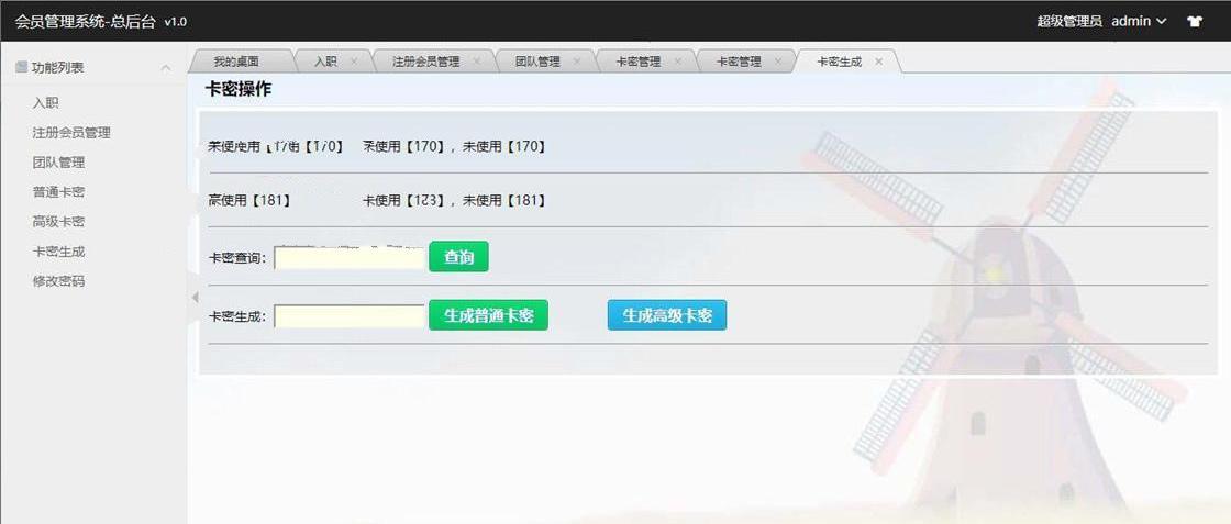 精品网站推广裂变系统通过邀请链接注册可兑换卡密系统-找主题源码