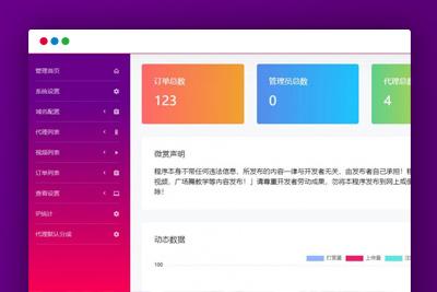 最新云赏V7.0 微信内视频打赏支持代理8种打赏模板/多层防封/可设置广告!-蓝汇源码