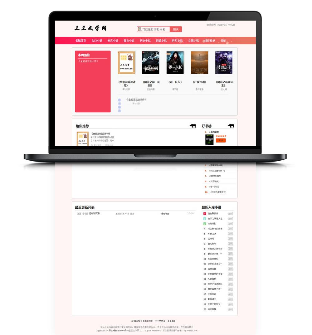 【小说源码】新版UI粉色模板YGBOOK内核小说系统 附小白文字视频教程 [已测试]-找主题源码