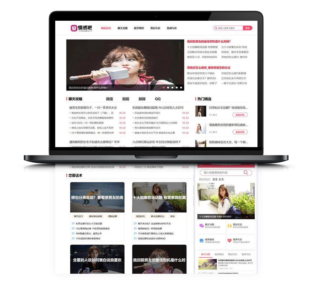 【织梦资讯模板】粉红色风格DEDECMD情感文章网站模板 自适应WAP手机端-找主题源码