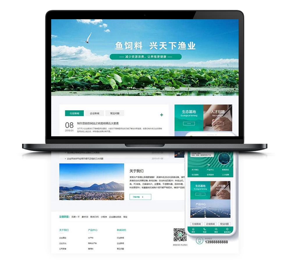 【织梦农林绿色模板】牧渔水产养殖鱼饲料企业DEDEcms网站模板 手机WAP自适应-找主题源码