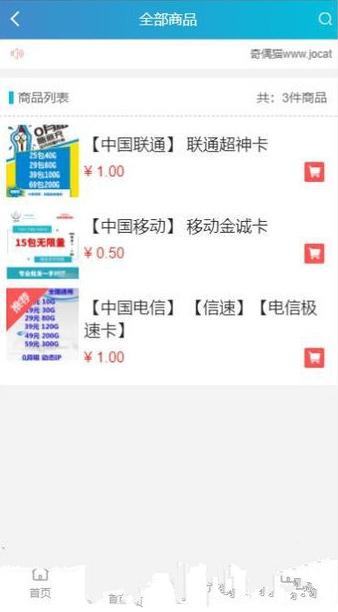 【流量卡网站】非常不错的流量卡售卡官网源码已对接码支付[带小白搭建教程]-找主题源码