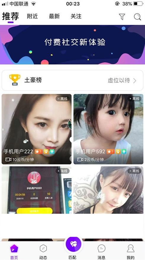 【原生一对一视频】Android、iOS双端手机同城社交视频聊天交友系统源码[O2O交友APP]-找主题源码