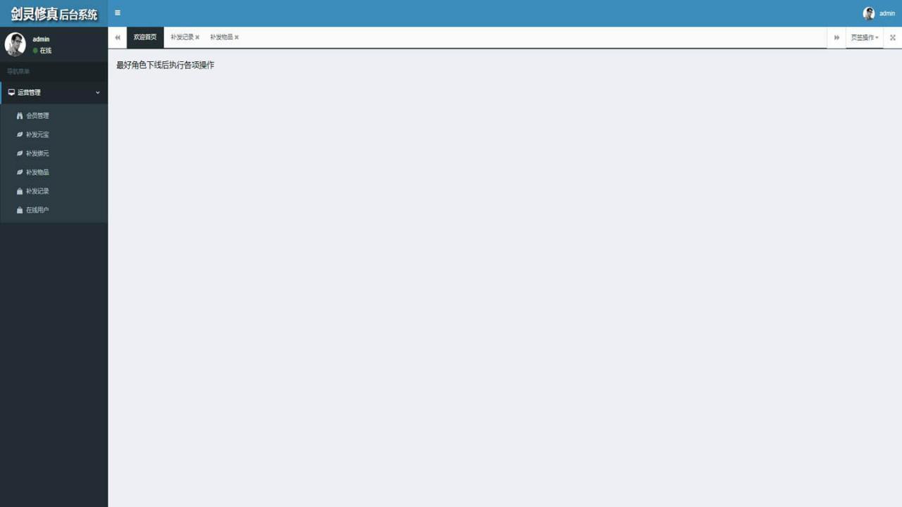【剑灵修真手游】VM虚拟一键即玩带后台与小白图文搭建教程与手工外网修改视频教程安卓苹果双端游戏源码-找主题源码