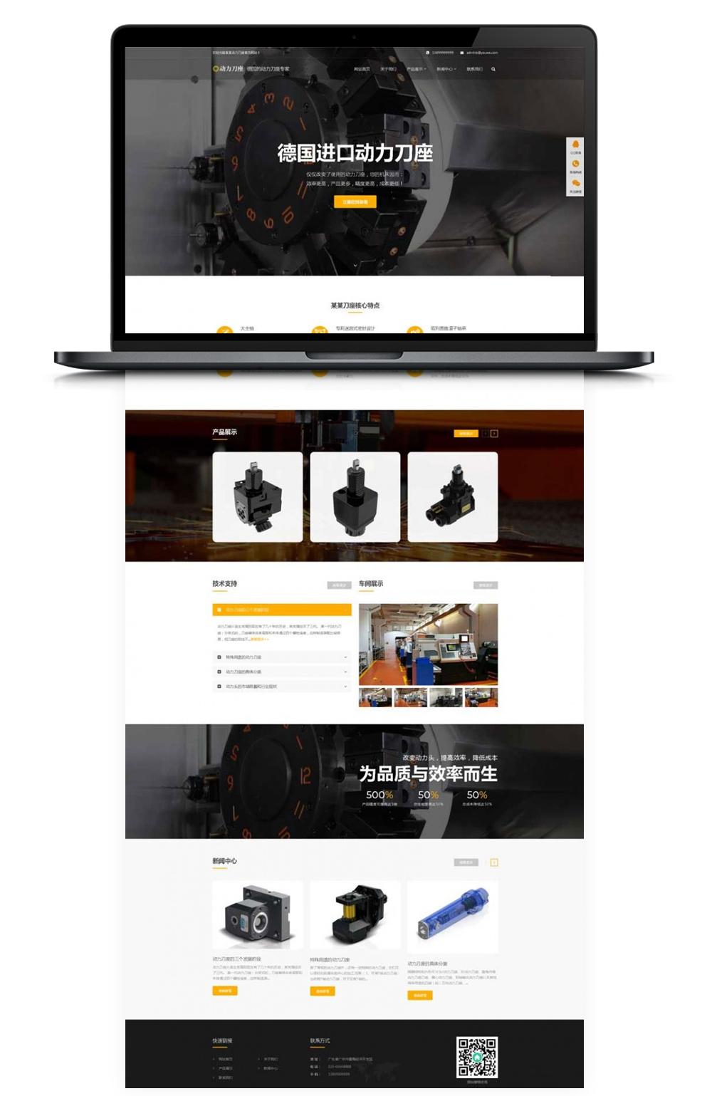 【企业网站模板】DEDECMS织梦大型五金模型企业公司网站模板 自适应手机移动端-找主题源码