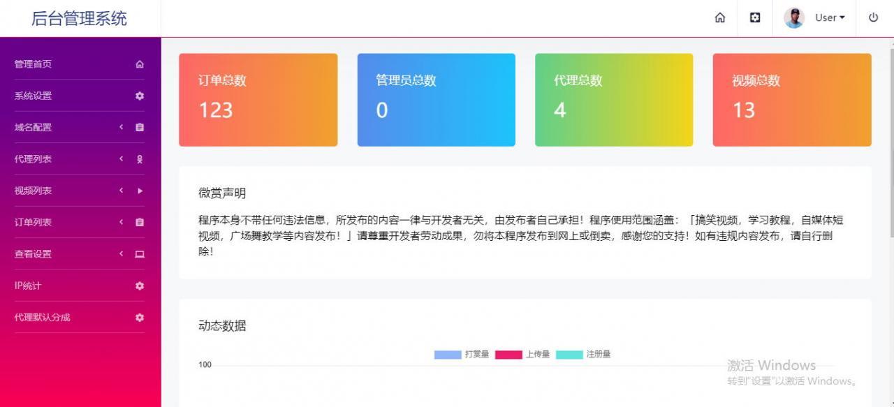 【云裳v7.2】防封打赏系统推广付费盒子源码[附安装说明]-找主题源码