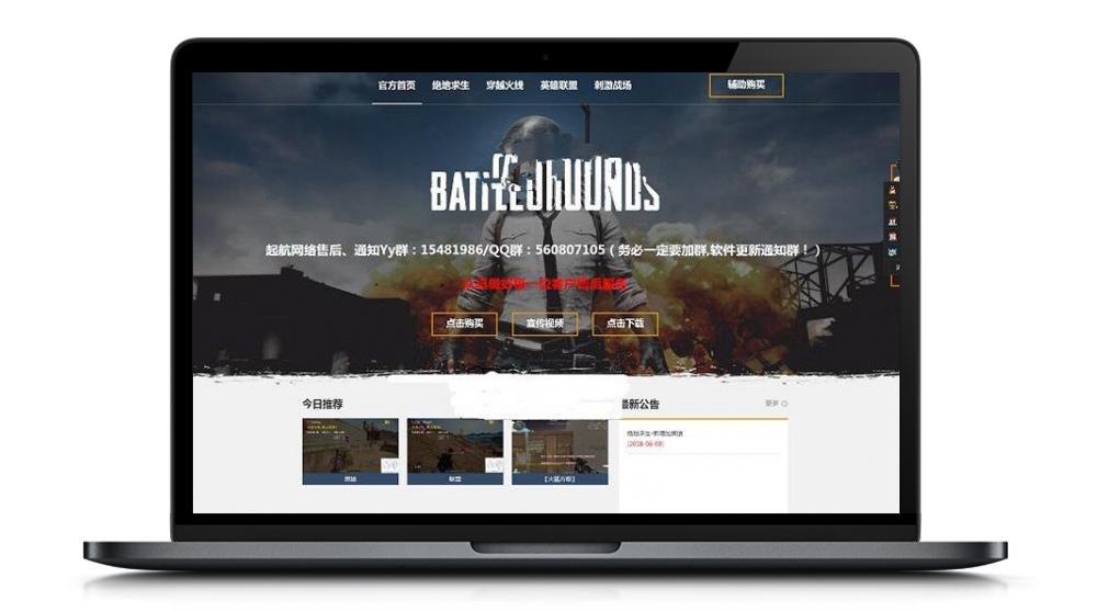 【软件辅助网站】大气吃鸡游戏软件辅助营销推广网站源码-找主题源码