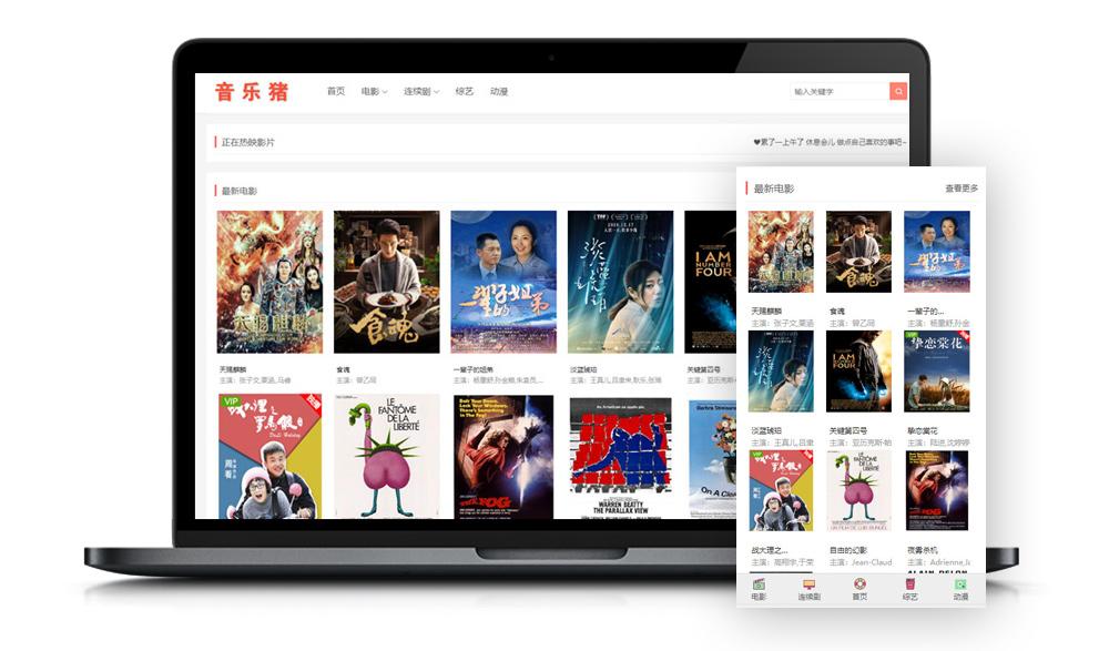 【苹果CMS v10】仿音乐猪影视网站模板[自适应]-蓝汇源码
