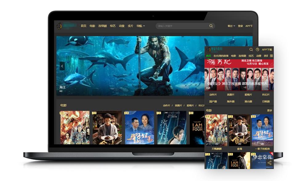 【苹果CMS v10】大气黑色响应式影视站模板自适应手机-蓝汇源码