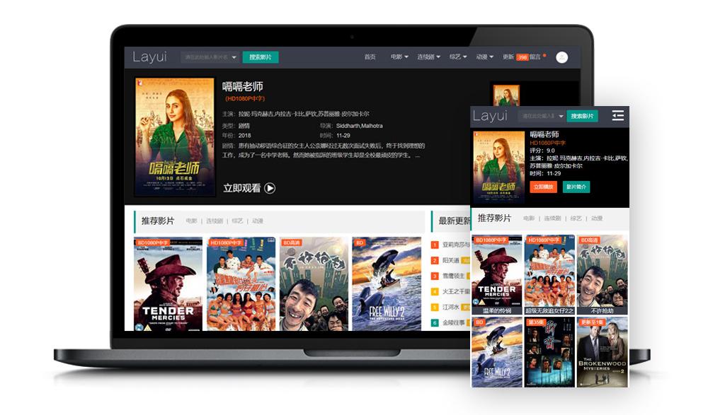 【苹果CMS v10】layui黑色影视视频网站模板[自适应手机]-蓝汇源码
