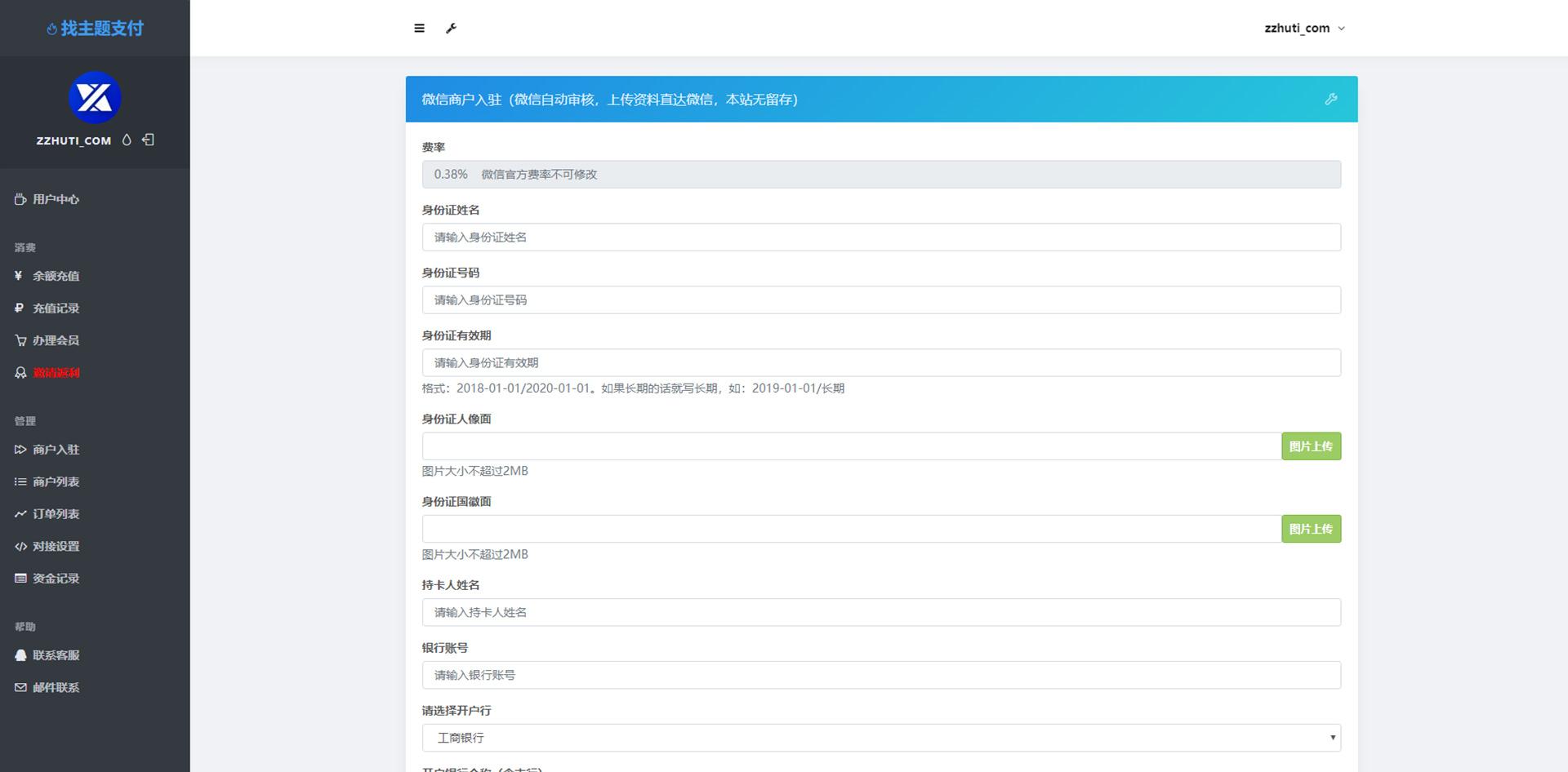 【小微商户】微信小微商户支付系统 小微支付平台 支持1个帐号多个商户 微信服务商专用支付系统源码[亲测附安装说明]-找主题源码