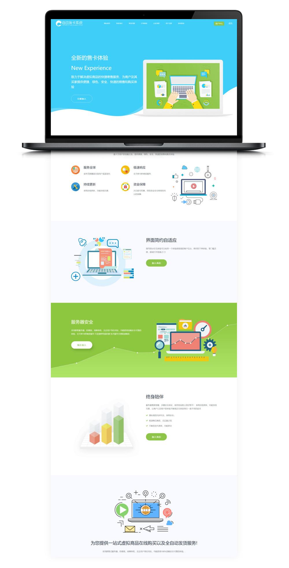 【支付系统】知宇最新版企业级发卡系统平台网站源码[免授权]-找主题源码