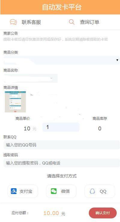 【个人发卡】发卡网站源码自适应手机端可对接码支付[免签约支付]-找主题源码