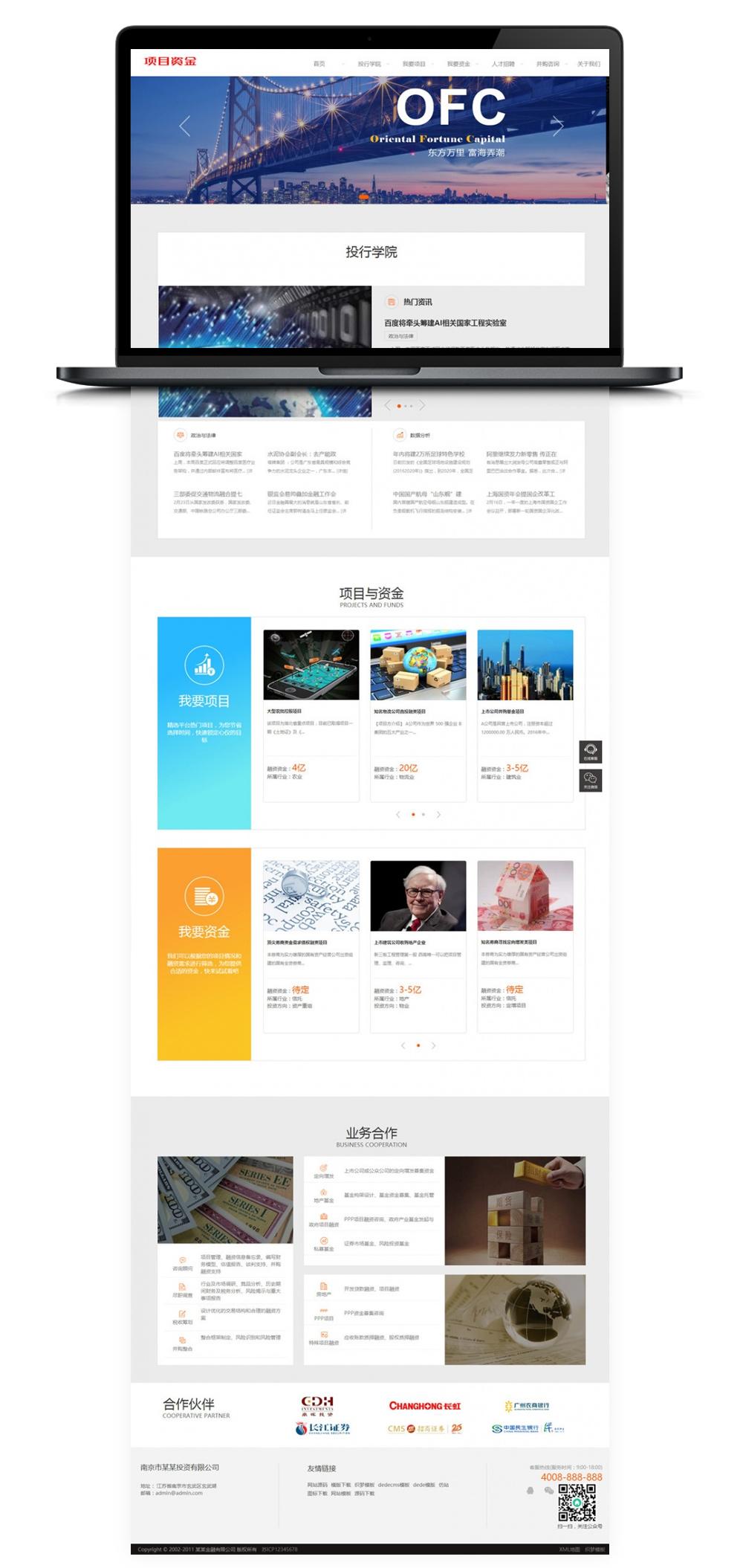 【织梦模板】基金投资管理企业网站html5响应式模板[自适应手机WAP端]-蓝汇源码