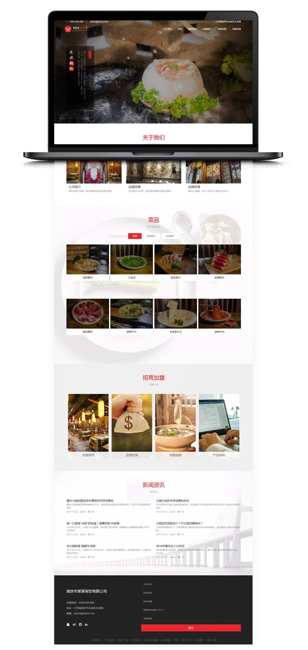 【DEDECMS模板】美食餐饮加盟管理企业网站HTML5模板[自适应手机WAP端]-找主题源码