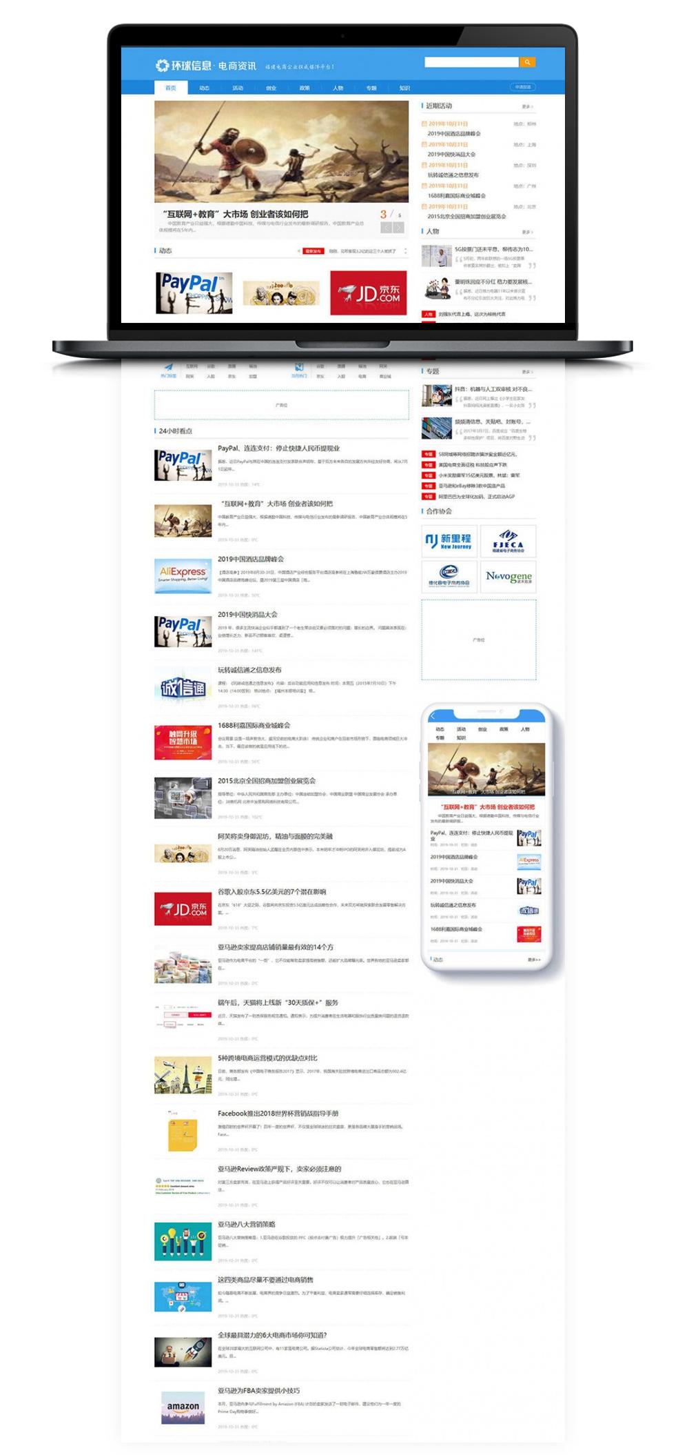 【织梦模板】电商信息新闻资讯企业网站模板[自适应手机WAP端]-蓝汇源码
