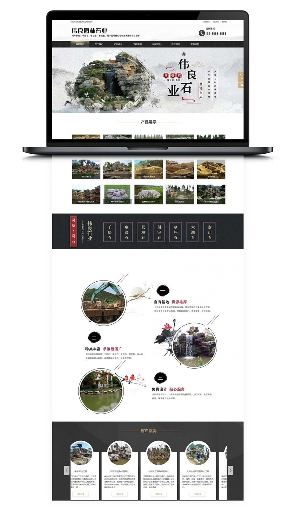 【DEDECMS模板】园林石业装饰工程类企业网站HTML5模板[自适应手机]-找主题源码