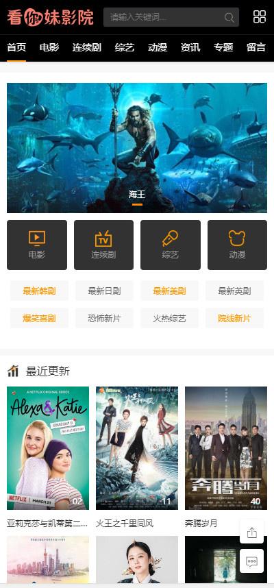 【苹果CMS模板】黑色大气影视影院响应式电影网站模板[自适应手机]-找主题源码