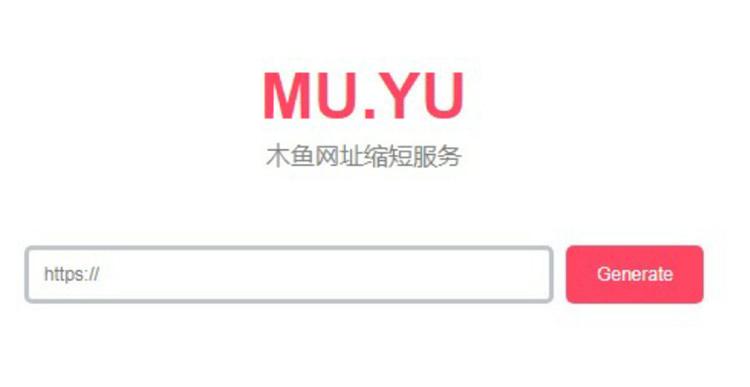 【木鱼短网址】木鱼PHP网址短链接短域名链接生成源码[MU.YU]-找主题源码