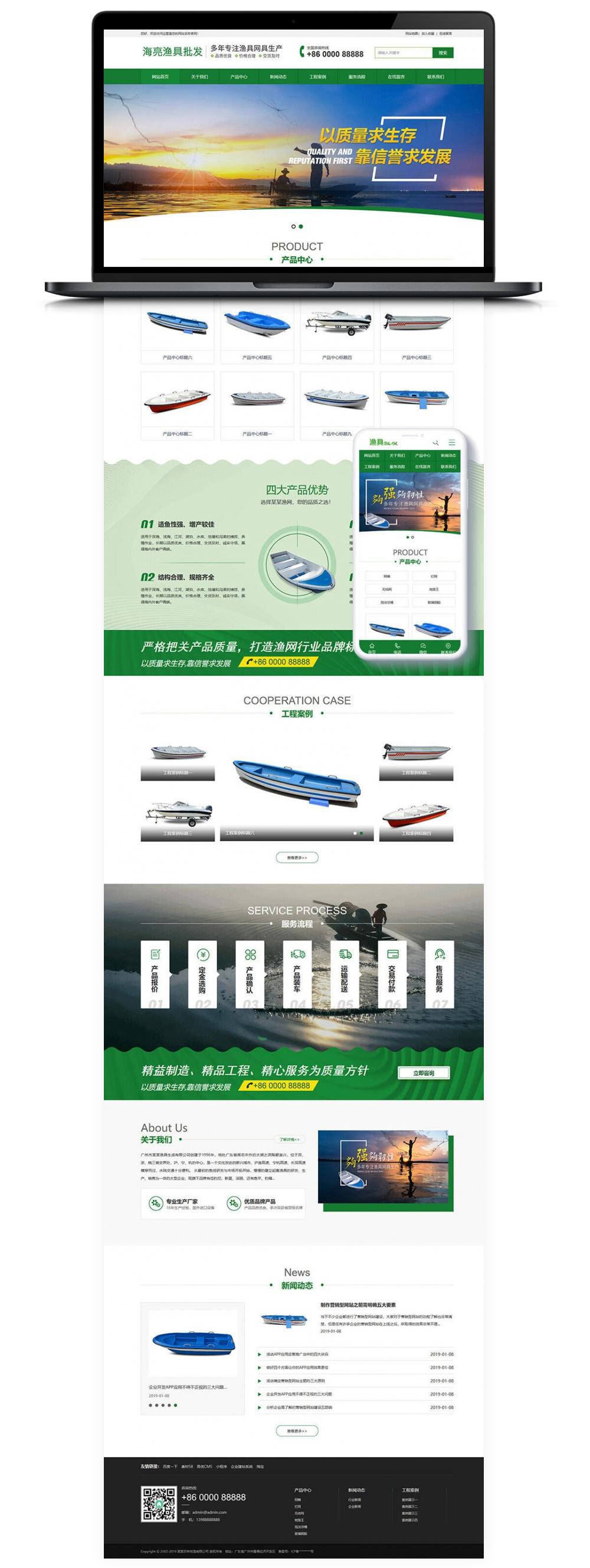 【DEDECMS企业模板】渔具批发 / 农林业 / 牧渔企业网站模板[自适应手机端]-找主题源码