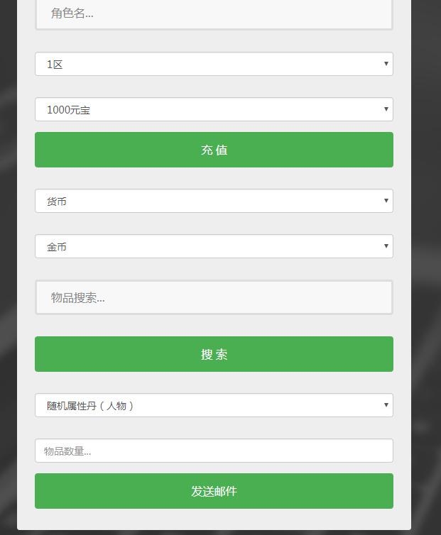 【H5西游单机版】一键启动H1版本 搭配GM网页后台无需要任何命令-找主题源码