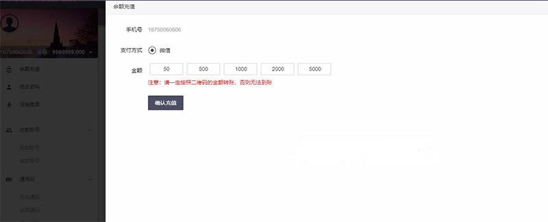 【固码免签系统】WX固码免签约实时监控系统源码带手机APP端[带搭建教程]-找主题源码
