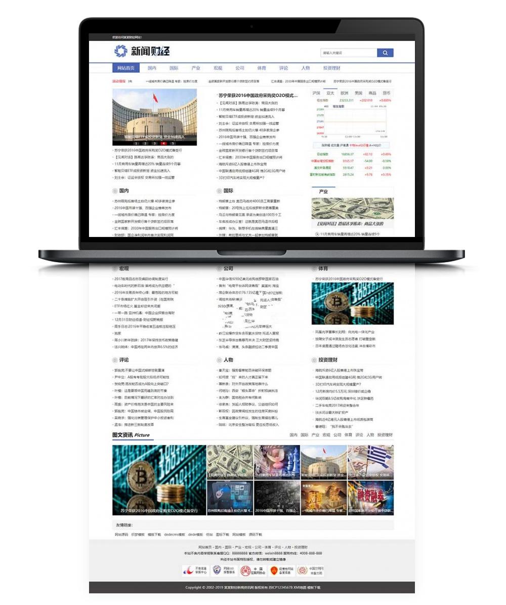 【DEDECMS文章模板】财经、理财新闻资讯门户网站模板[自适应手机端]-找主题源码