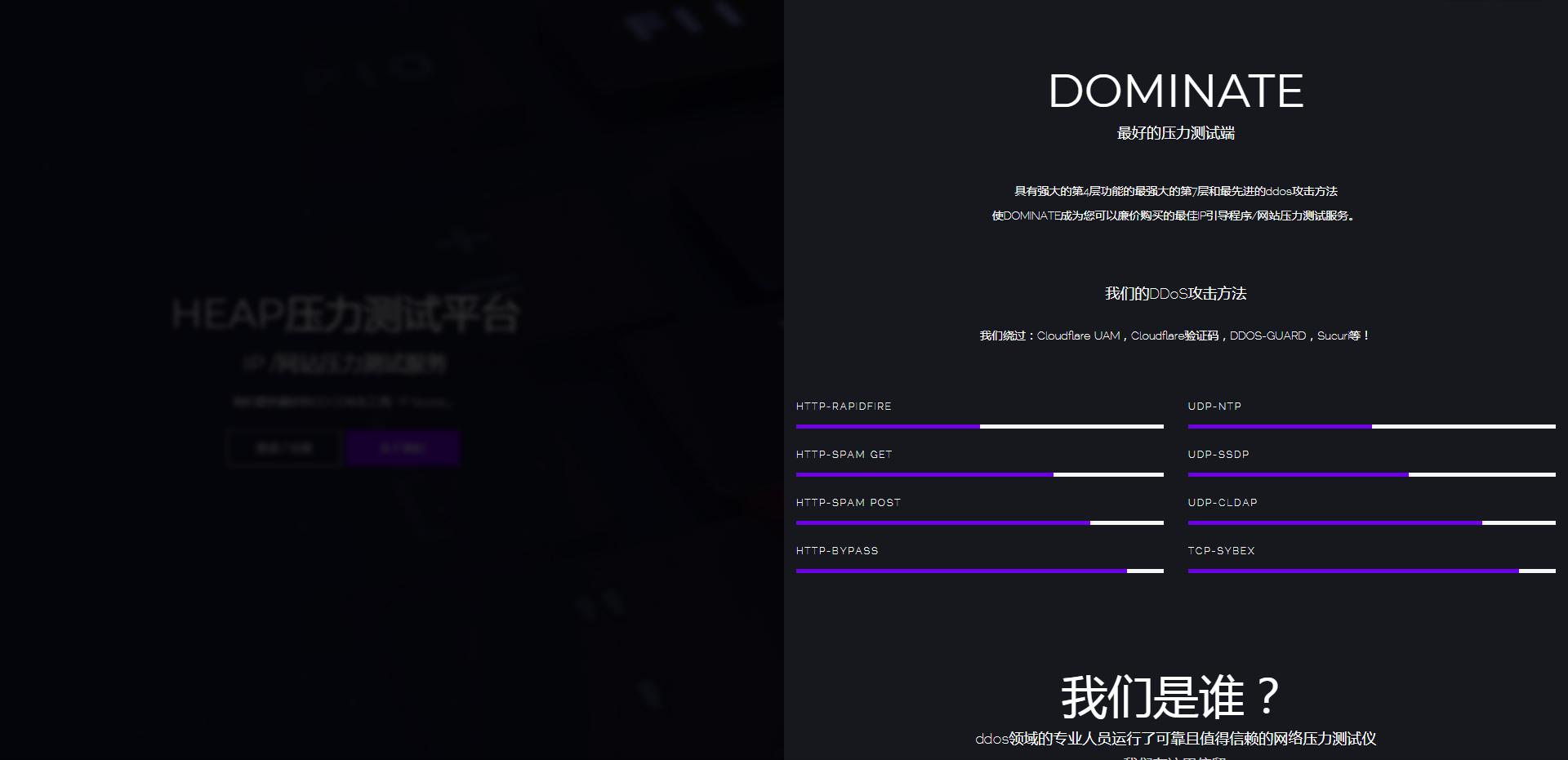 【服务器压力测试】HAPE压力测试平台 ddo-s[在线平台]-找主题源码