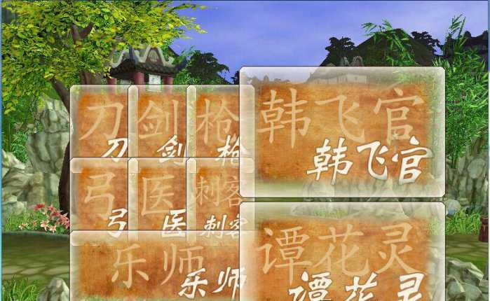 【传奇端游】热血江湖11.0一键端新职业谭花灵百宝阁稀有网单-找主题源码