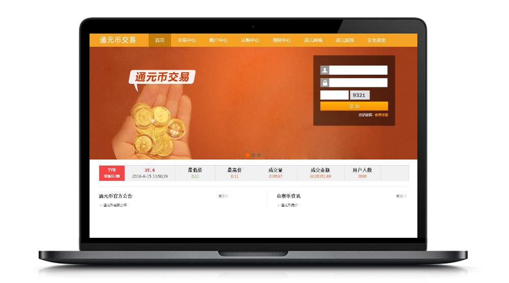 【虚拟交易平台】易通+福源+通源+认购多种交易平台源码-找主题源码