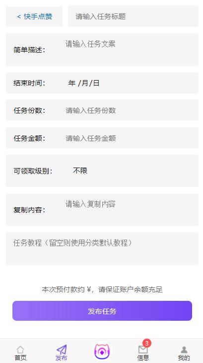 【任务悬赏系统】快手/抖音点赞关注任务赚钱系统带用户任务发布模块[可封装APP]-找主题源码
