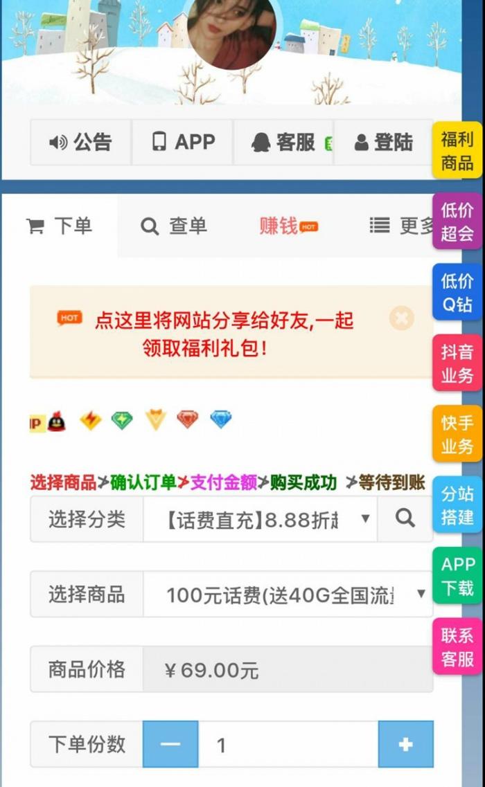 【彩虹代刷】最新全解彩虹代刷流合支付版模板源码-找主题源码