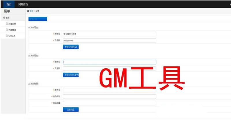 【999白日门传奇】传奇游戏一键服务端带GM管理工具[附外网架设教程]-找主题源码