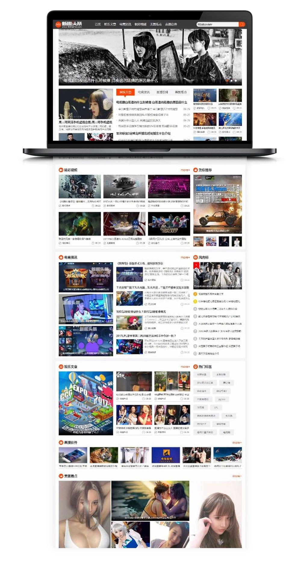 【高仿趣头条】最新娱乐游戏资讯类网站源码[帝国cms内核]-蓝汇源码
