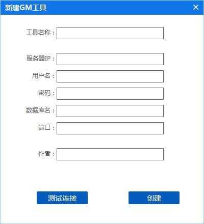 【GM管理工具】万能通用端游、手游管理后台开发系统-找主题源码