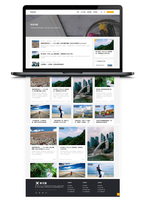 【Autumn-Pro】基于WPJAM插件制作的高性能博客主题[WordPress主题]-找主题源码