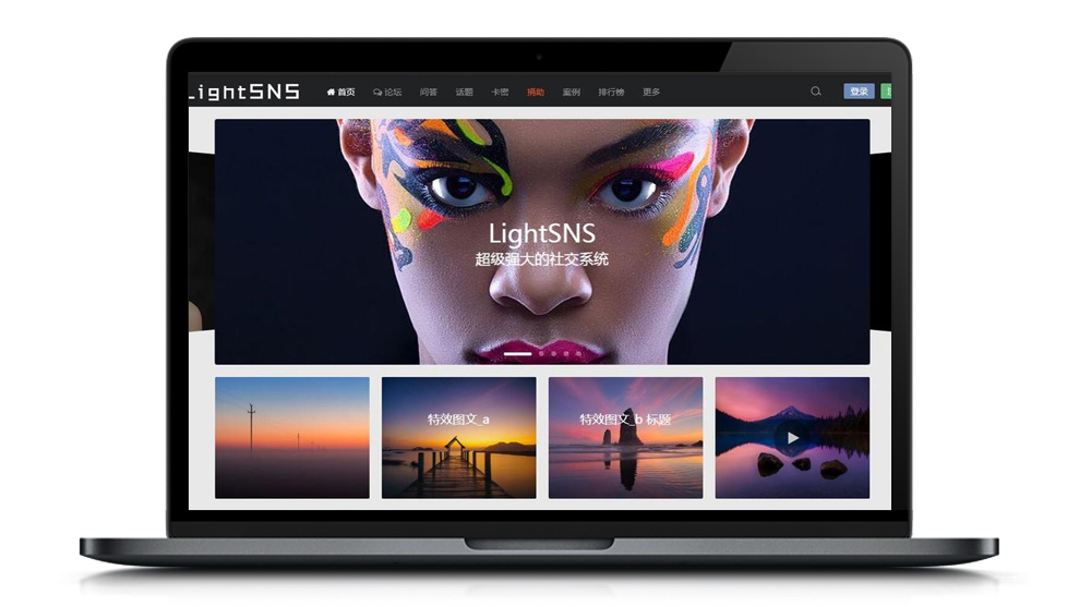 【LightSNS1.6.29】一款WP超级强大的轻社区社交系统/论坛主题[WordPress主题]-找主题源码