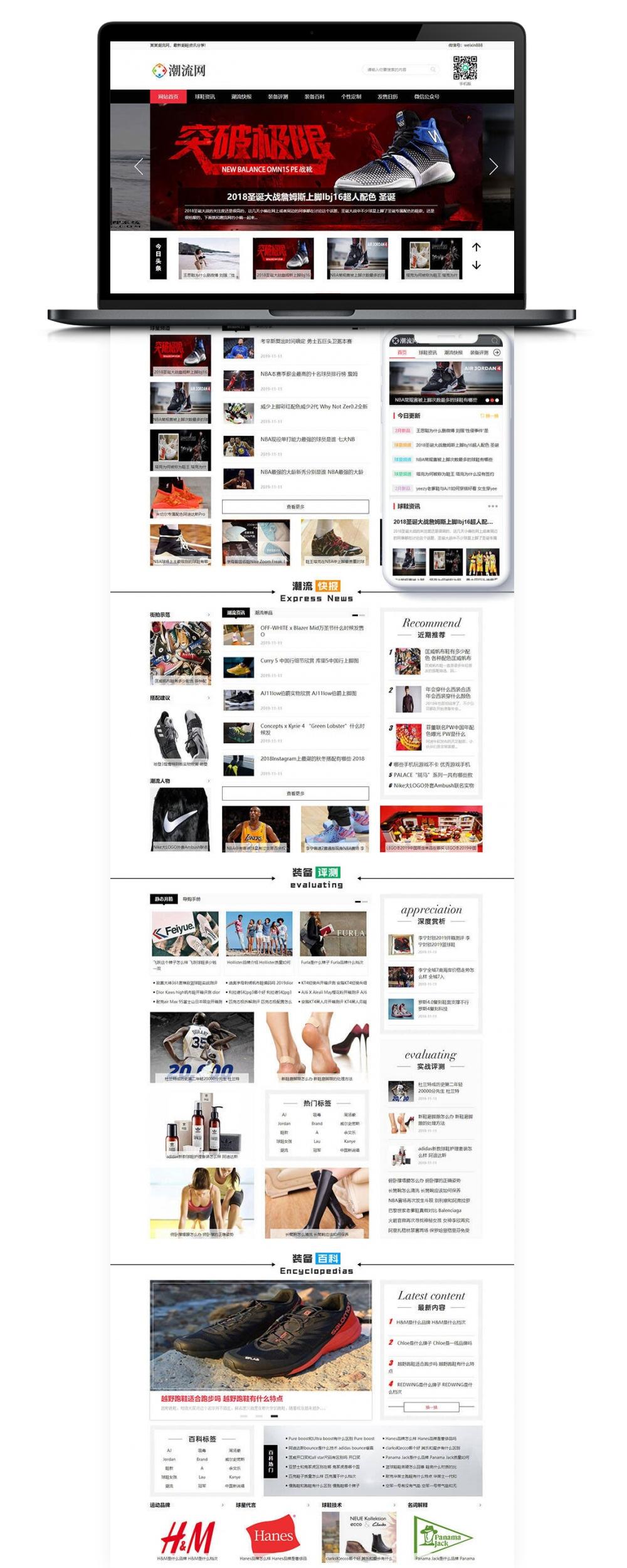 【品牌鞋业网站】潮流鞋业响应式网站模板自适应手机端[DEDECMS织梦内核]-蓝汇源码