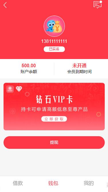 【借贷网贷源码】一套UI红色非常漂亮的借款借贷网袋程序系统源码[ThinkPHP内核]-找主题源码