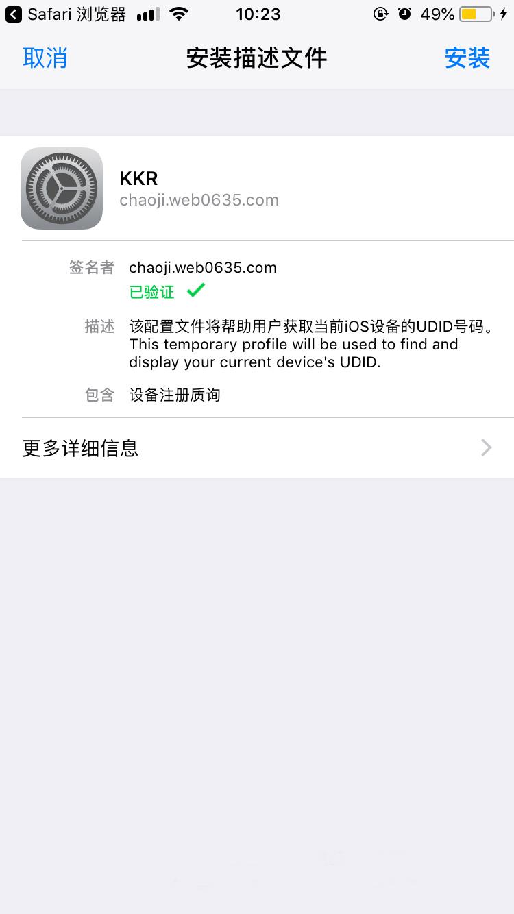 【IOS超级签名系统】苹果应用超级签带分发系统仅本地LINUX服务完成签名服务[亲测]-找主题源码