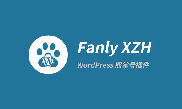【Fanly XZH V1.7】百度熊掌 ID页面网页改造插件[WordPress插件]-找主题源码